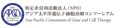 APCGCT:アジア太平洋遺伝子細胞治療コンソーシアム