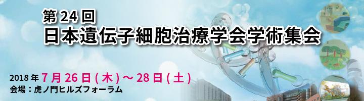 第24回日本遺伝子細胞治療学会学術集会