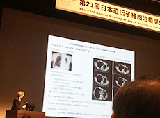 第23回日本遺伝子細胞治療学会学術集会の様子