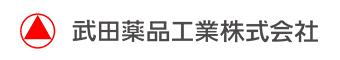 APCGCT法人会員 - 武田薬品工業