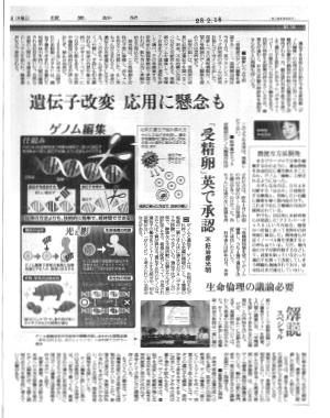 遺伝子治療_ゲノム編集