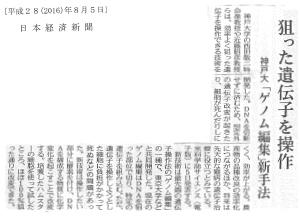 遺伝子治療_ゲノム編集新手法