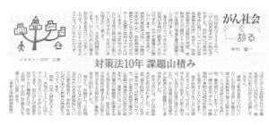 「がん対策基本法」の改定