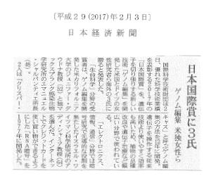 ゲノム編集技術を開発した海外3氏に日本国際賞