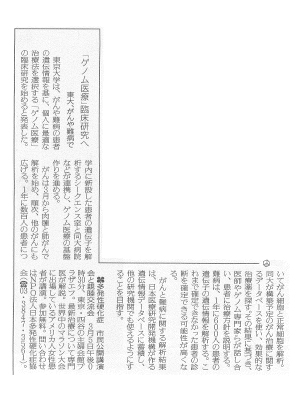 ゲノム医療の臨床研究が東京大学で開始
